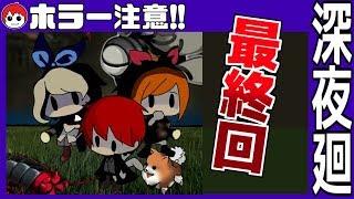 【ホラーゲーム】ついにラスボス!物語の結末は!?【赤髪のとも】13 最終回!!