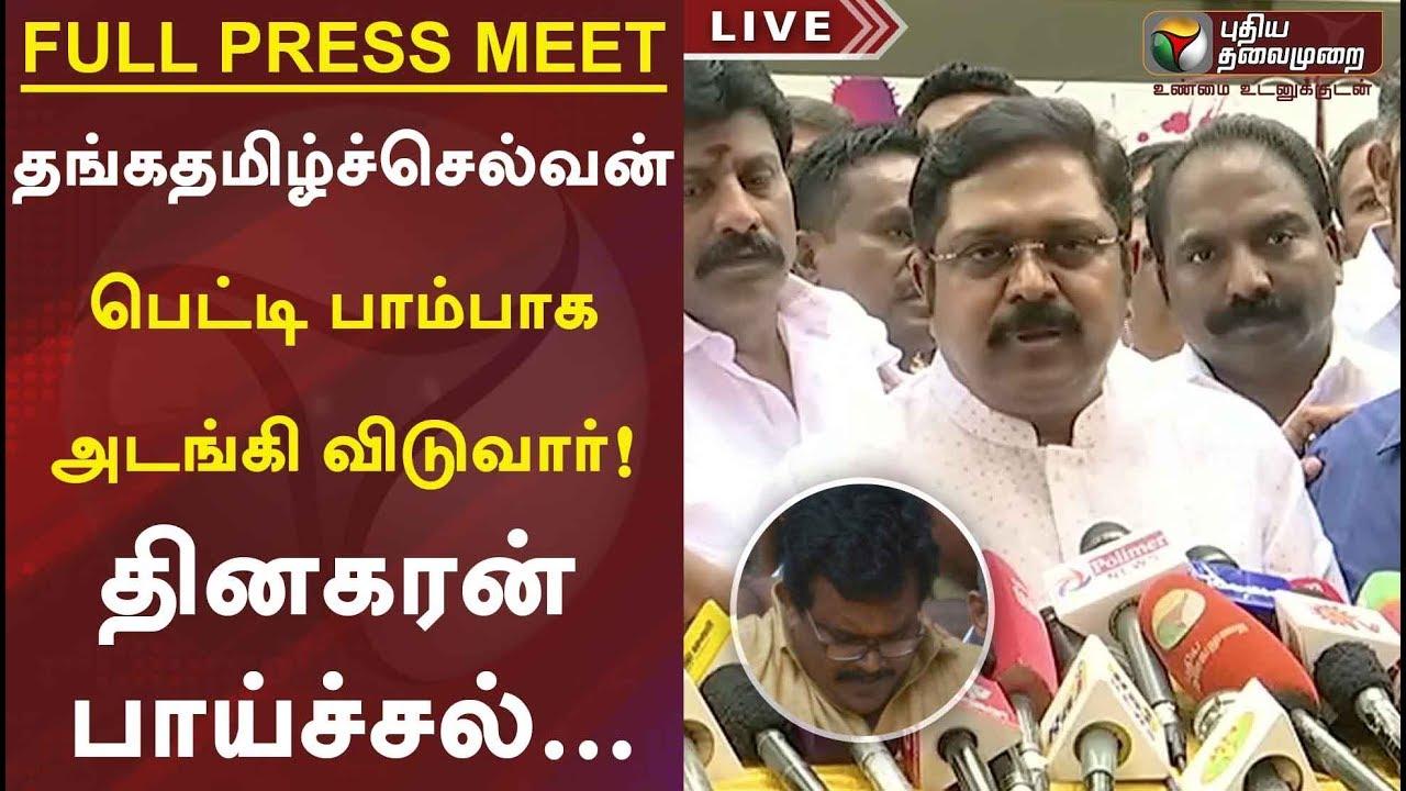 தங்கதமிழ்ச்செல்வன் பெட்டி பாம்பாக அடங்கி விடுவார்! தினகரன் பாய்ச்சல்... | Thanga Tamil Selvan | TTV