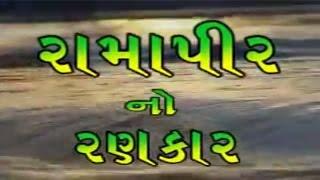 Ramapir No Rankar (Part 3) - Gujarati Movie | Gagan Jethva & Rekha Rathod | Ramdevpir Full Movie