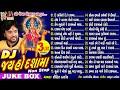 Dj Jay Ho Dashama || Rohit Thakor || Dashama Non Stop || Dashama New Song ||