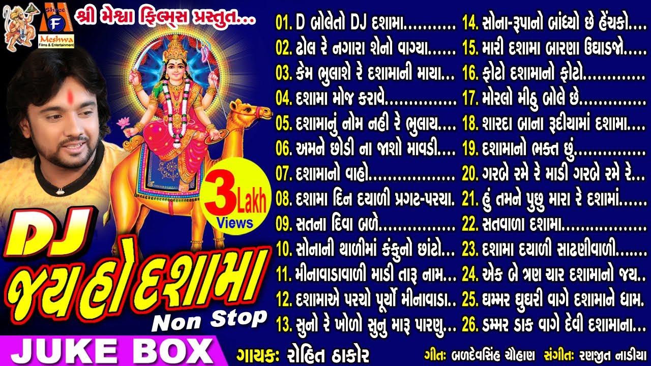 Download Dj Jay Ho Dashama || Rohit Thakor || Dashama Non Stop || Dashama New Song ||