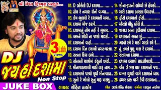 Dj Jay Ho Dashama Rohit Thakor Dashama Non Stop Dashama New Song