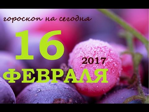 14 февраля - какой праздник сегодня? Праздники 14