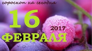 Гороскоп на сегодня 16 февраля 2017 года четверг