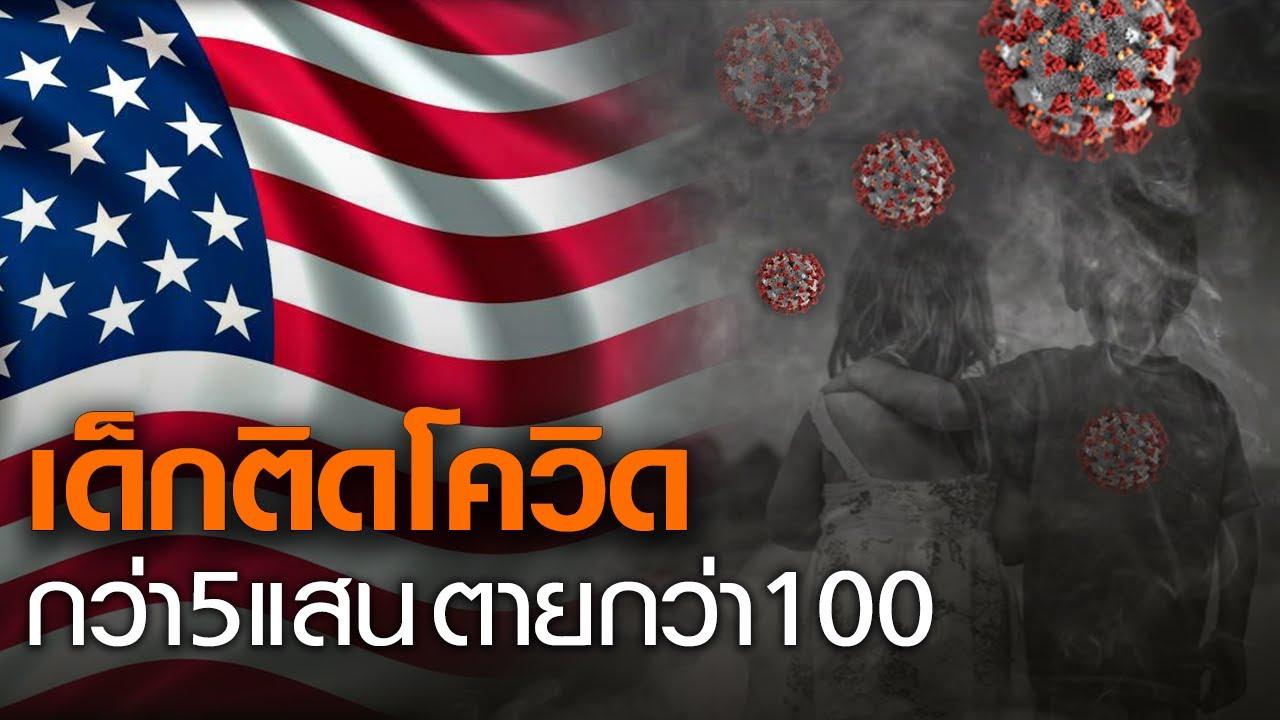สถานการณ์โควิด-19 ในสหรัฐ พบเด็กติดเชื้อกว่า 500,000 ตายนับ 100 | TNN ข่าวเที่ยง | 9-9-63