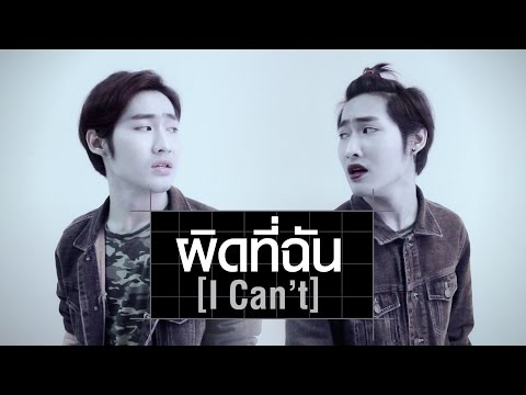 【OFFICIAL COVER】: ผิดที่ฉัน (I Can't) - Pleum V.R.P + Cnan KAMIKAZE   Cover by Hai [Lipsync]