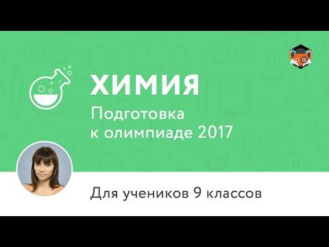 Химия | Подготовка к олимпиаде 2017 | Сезон II | 9 класс