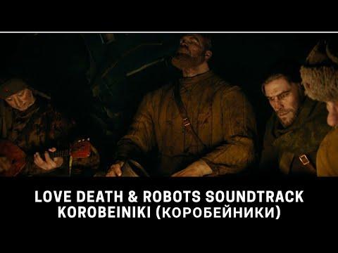 Korobeiniki (Коробейники) • Aleksandr Petuhov, Love Death & Robots Soundtrack (The Secret War)