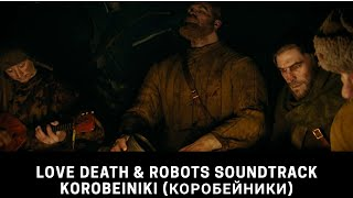 Korobeiniki (Коробейники) • Aleksandr Petuhov, Love Death & Robots Soundtrack (The Secret War)
