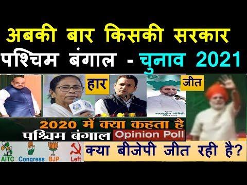 अबकी बार किसकी सरकार  पश्चिम बंगाल - चुनाव 2021 क्या बीजेपी जीत रही है? Opinion Poll West Bangal