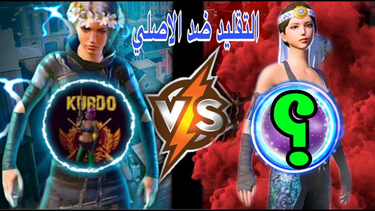 كوردو الاصلي ضد كوردو التقليد ورح يبين مين الاقوى 🔥😎KURDO