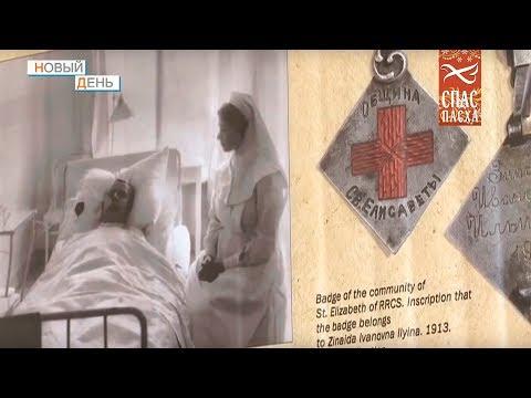 НОВЫЙ ДЕНЬ. ОСНОВАНИЕ КРАСНОГО КРЕСТА В РОССИИ (16.05.2018) - Смотреть видео онлайн