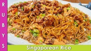 Singaporean Rice with Chicken & Noodles Recipe in Urdu Hindi - RKK