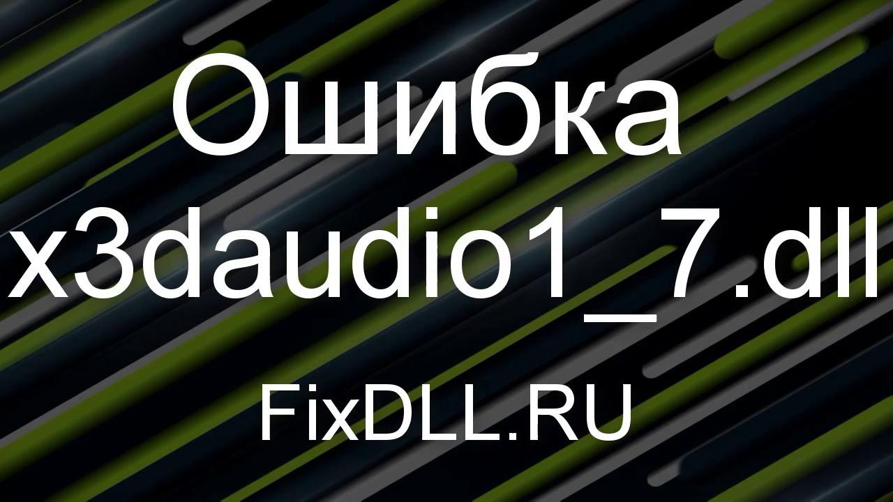 Скачать файл x3daudio1 6 dll для dayz