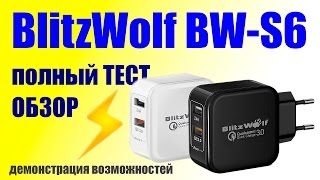 BlitzWolf BW-S6  USB зарядное устройство полный тест и обзор
