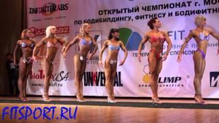Чемпионат Москвы по ББ 2012 все Женские категории FITSPORT.RU