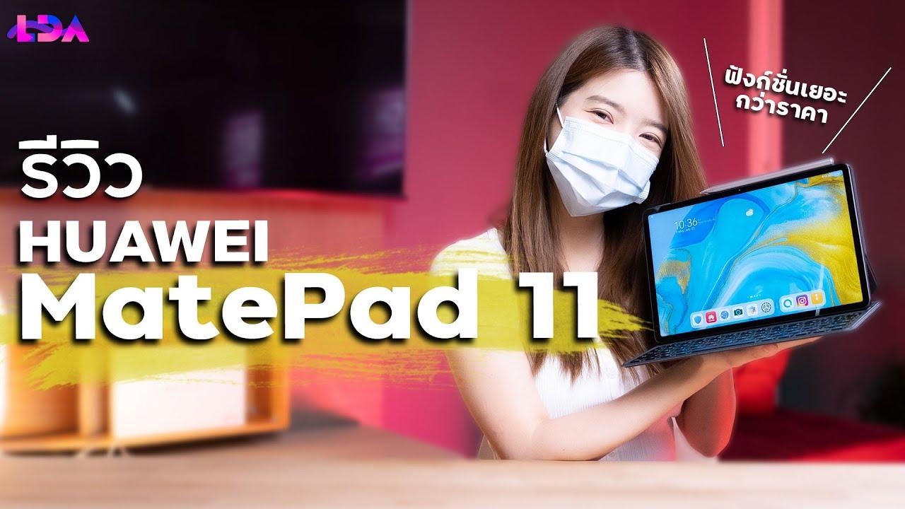 รีวิว HUAWEI MatePad 11 แท็บเล็ตไม่เกิน 20,000 ฟังก์ชั่นเยอะ คุ้มราคา! | LDA World