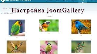 видео Настройка компонента галереи JoomGallery