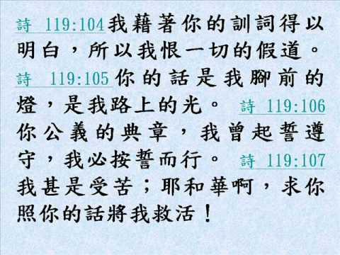Image result for 「求祢照祢的话将我救活。」(诗119:107)