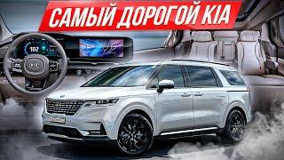 Майбах среди минивэнов: KIA Carnival 2021 - впервые в России #ДорогоБогато Киа, Hyundai