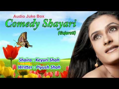 Gujarati Comedy Shayari By Keyuri Shah || Juke Box || Best Shayari || Written By :-  Piyush Shah