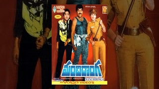 Manchi Donga Full Length Telugu Movie