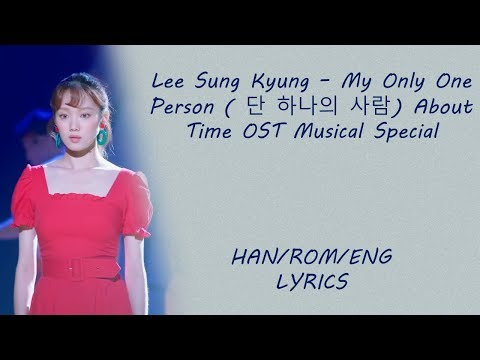Lee Sung Kyung – My Only One Person ( 단 하나의 사람) About Time OST Musical Special Lyrics