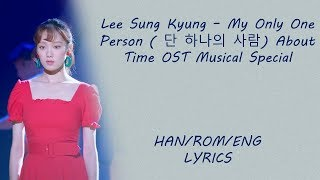Download Lee Sung Kyung – My Only One Person ( 단 하나의 사람) About Time OST Musical Special Lyrics