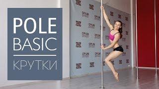 Как делать крутки / Pole Basic / База Pole Dance для начинающих