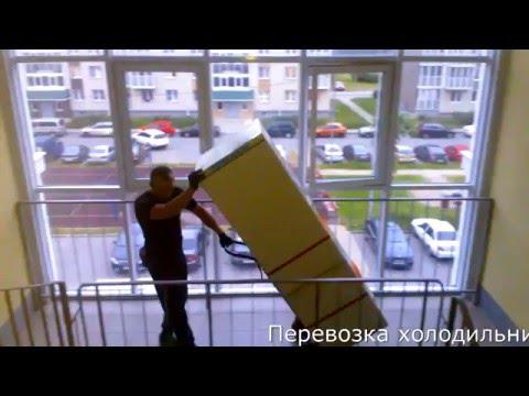Перевозка холодильника в СПб, недорого!