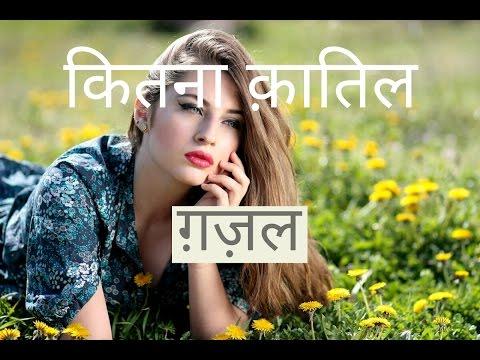 Hindi video song - | बेहद दर्दभरी ग़ज़ल- दिल लेकर उसने तोड़ दिया | Hindi-Urdu poetry | Geetkar Jay