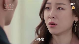 [Preview/中字] The Beauty Inside,EP14.Preview:我們… 分手吧 [CHI/ENG Sub] #內在美# #愛上變身情人#