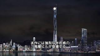 """『スカイスクレイパー』特別映像 超高層ビル""""ザ・パール"""""""