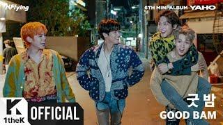 [Teaser 2] N.Flying(엔플라잉) _ GOOD BAM(굿밤)