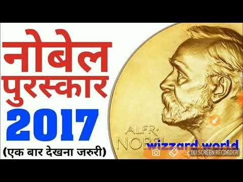 Nobel prize winner in 2017