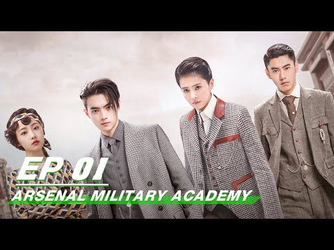 【ENG SUB】E01 烈火军校 Arsenal Military Academy | IQIYI