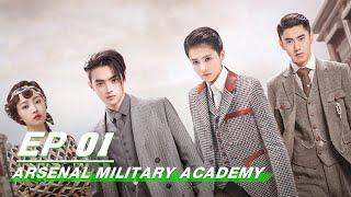 【ENG SUB】E01 烈火军校 Arsenal Military Academy   iQIYI