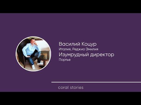 Василий Коцур: самая большая работа  ̶  это работа над собой.