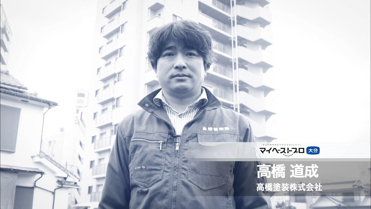 高橋道成プロ