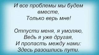 Слова песни Джиган - Отпусти и Юлия Савичева