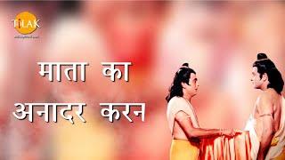 Ramayan Dialogue Status । रामायण डायलॉग l राम - भरत 01 Status