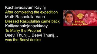 Manikya Malaraaya Poovi Lyrics English Translation Song Meaning