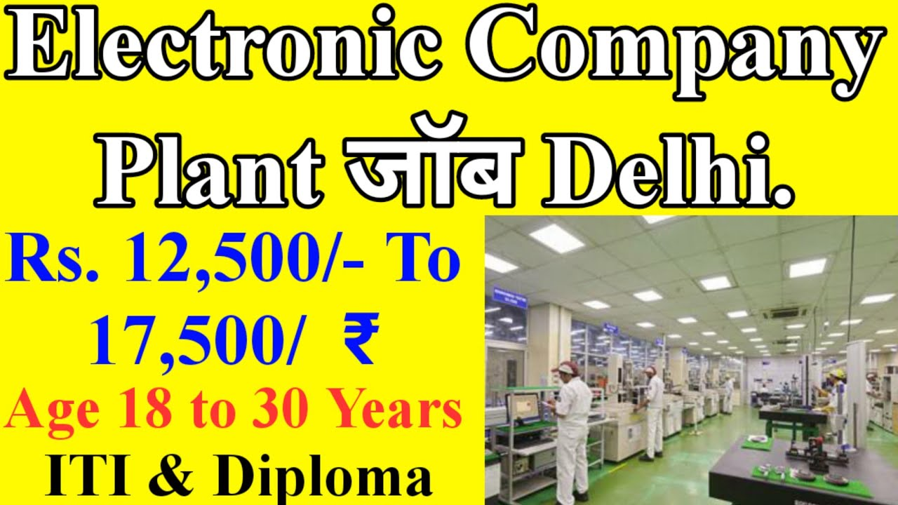 Electricity Industrial Requirement New Delhi campus placement 2021 requirement salary 17500 PM ko