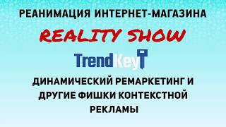 Динамический ремаркетинг и другие фишки. Реалити Шоу: Реанимация интернет-магазина. Часть урока