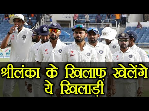 India vs Sri Lanka test: Team declared for the 1st two matches | वनइंडिया हिंदी