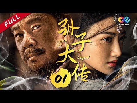 《孙子大传》第1集 - Biography Of Sun Tsu EP1【超清】