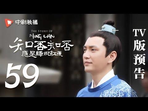 知否知否应是绿肥红瘦 第59集 TV版预告(赵丽颖、冯绍峰、朱一龙 领衔主演)