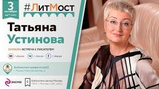 """Татьяна Устинова: """"Библиотекари - это герои нашего времени"""""""