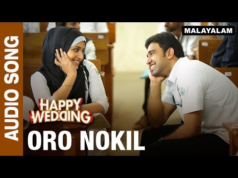 Oro Nokil (Audio Song)   Happy Wedding   Soubin Shahir, Sharafudeen & Siju Wilson
