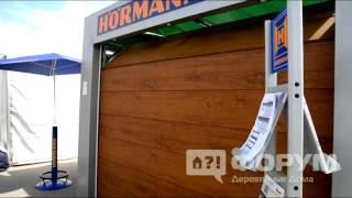 Роллетные ворота Hormann Хорманн(Где купить роллетные ворота Hormann., 2016-07-21T11:29:50.000Z)